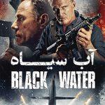 25 4 150x150 - دانلود فیلم Black Water 2018 آب سیاه با زیرنویس فارسی و کیفیت عالی