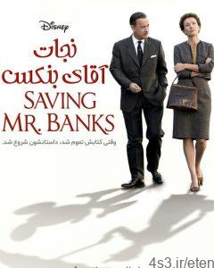 27 14 240x300 - دانلود فیلم Saving Mr Banks 2013 نجات آقای بنکس با دوبله فارسی و کیفیت عالی