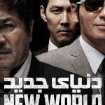 28 1 150x150 - دانلود فیلم New World 2013 دنیای جدید با زیرنویس فارسی و کیفیت عالی
