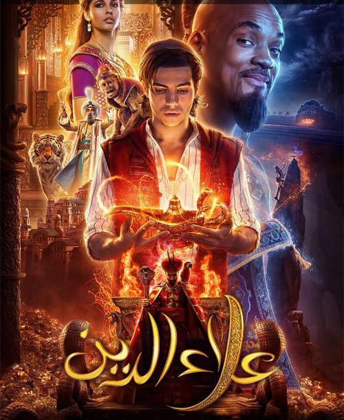 29 3 - دانلود فیلم Aladdin 2019 علاءالدین با دوبله فارسی و کیفیت عالی