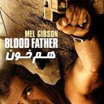 29 4 150x150 - دانلود فیلم Blood Father 2016 هم خون با دوبله فارسی و کیفیت عالی