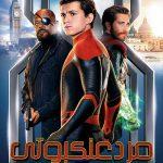 29 8 150x150 - دانلود فیلم Spider Man Far From Home 2019 مرد عنکبوتی دور از خانه با دوبله فارسی و کیفیت عالی