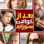 3 13 150x150 - دانلود فیلم Burn After Reading 2008 بعد از خواندن بسوزانید با دوبله فارسی و کیفیت عالی
