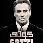 3 3 150x150 - دانلود فیلم Gotti 2018 گوتی با زیرنویس فارسی و کیفیت عالی