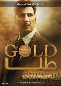 3 4 214x300 - دانلود فیلم Gold 2018 طلا با زیرنویس فارسی و کیفیت عالی
