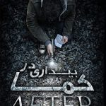 30 12 150x150 - دانلود فیلم After 2012 بیداری در کما با دوبله فارسی و کیفیت عالی
