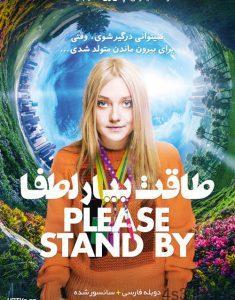 30 2 235x300 - دانلود فیلم Please Stand By 2017 طاقت بیار لطفا با دوبله فارسی و کیفیت عالی