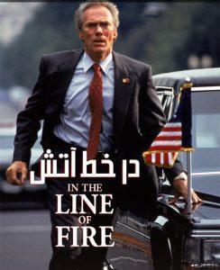 31 12 244x300 - دانلود فیلم In the Line of Fire 1993 در خط آتش با دوبله فارسی و کیفیت عالی