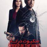 32 1 150x150 - دانلود فیلم Spider in the Web 2019 عنکبوت در تار با زیرنویس فارسی و کیفیت عالی