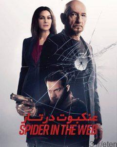 32 1 240x300 - دانلود فیلم Spider in the Web 2019 عنکبوت در تار با زیرنویس فارسی و کیفیت عالی