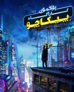 33 5 244x300 - دانلود فیلم پوکمون کارآگاه پیکاچو Pokémon Detective Pikachu 2019 دوبله فارسی