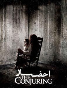 33 6 229x300 - دانلود فیلم The Conjuring 2013 احضار با دوبله فارسی و کیفیت عالی