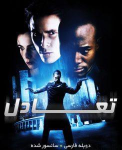 34 11 244x300 - دانلود فیلم Equilibrium 2002 تعادل با دوبله فارسی و کیفیت عالی