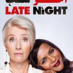 34 4 150x150 - دانلود فیلم Late Night 2019 آخر شب با زیرنویس فارسی و کیفیت عالی