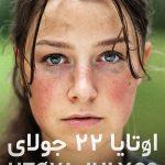34 7 150x150 - دانلود فیلم Utøya : July 22 2018 اوتایا : ۲۲ جولای با زیرنویس فارسی و کیفیت عالی