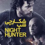 35 1 150x150 - دانلود فیلم Night Hunter 2018 شکارچی شب با زیرنویس فارسی