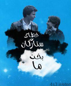 35 12 246x300 - دانلود فیلم The Fault in Our Stars 2014 خطای ستارگان بخت ما با دوبله فارسی و کیفیت عالی