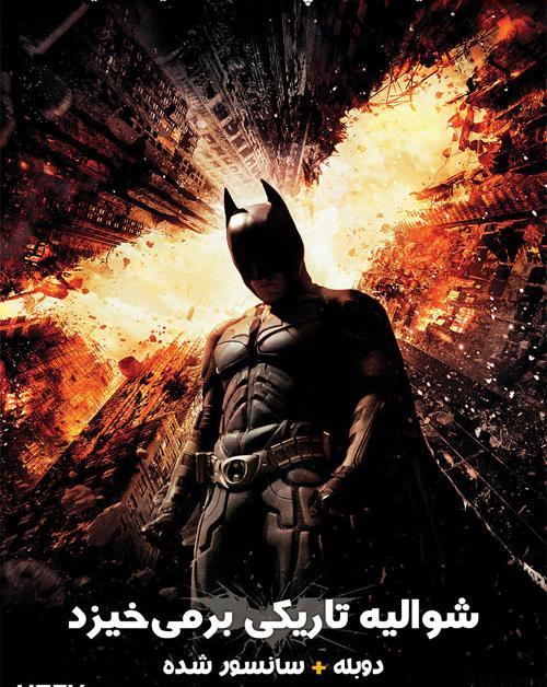 35 4 - دانلود فیلم The Dark Knight Rises 2012 شوالیه تاریکی بر می خیزد با دوبله فارسی و کیفیت عالی