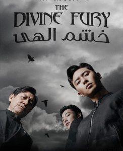 36 1 244x300 - دانلود فیلم The Divine Fury 2019 خشم الهی با زیرنویس فارسی