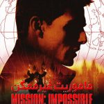 36 6 150x150 - دانلود فیلم Mission Impossible 1 1996 ماموریت غیرممکن ۱ با دوبله فارسی و کیفیت عالی