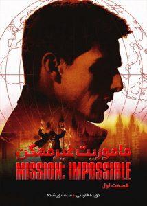 36 6 214x300 - دانلود فیلم Mission Impossible 1 1996 ماموریت غیرممکن ۱ با دوبله فارسی و کیفیت عالی