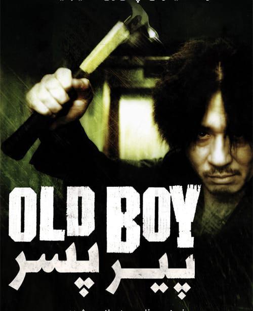 36 - دانلود فیلم Oldboy 2003 پیر پسر با زیرنویس فارسی و کیفیت عالی