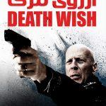 37 11 150x150 - دانلود فیلم Death Wish 2018 آرزوی مرگ با دوبله فارسی و کیفیت عالی