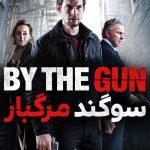 37 12 150x150 - دانلود فیلم By the Gun 2014 سوگند مرگبار با دوبله فارسی و کیفیت عالی