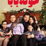37 3 150x150 - دانلود فیلم Daddys Home 2015 خونه بابا با دوبله فارسی و کیفیت عالی