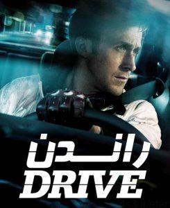 38 10 245x300 - دانلود فیلم Drive 2011 راندن با دوبله فارسی و کیفیت عالی