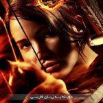 38 4 150x150 - دانلود فیلم The Hunger Games 2012 عطش مبارزه با دوبله فارسی و کیفیت عالی