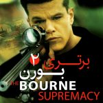 38 5 150x150 - دانلود فیلم The Bourne Supremacy 2004 برتری بورن با دوبله فارسی و کیفیت عالی