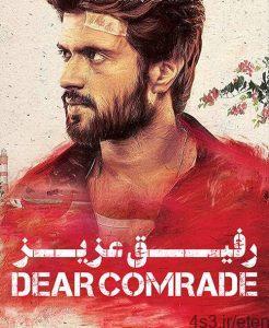 38 8 246x300 - دانلود فیلم Dear Comrade 2019 رفیق عزیز با زیرنویس فارسی و کیفیت عالی
