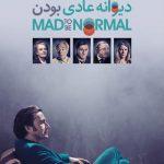 39 11 150x150 - دانلود فیلم Mad to Be Normal 2017 دیوانه عادی بودن با زیرنویس فارسی و کیفیت عالی