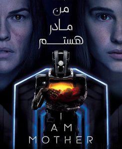 39 6 245x300 - دانلود فیلم I Am Mother 2019 من مادر هستم با دوبله فارسی و کیفیت عالی