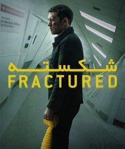 39 7 252x300 - دانلود فیلم Fractured 2019 شکسته با زیرنویس فارسی و کیفیت عالی
