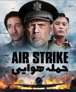 4 11 247x300 - دانلود فیلم Air Strike 2018 حمله هوایی با زیرنویس فارسی و کیفیت عالی