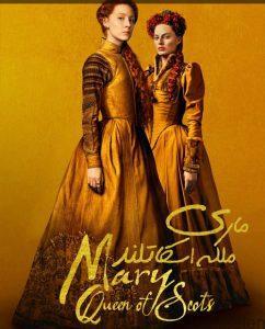 4 2 242x300 - دانلود فیلم Mary Queen of Scots 2018 ماری ملکه اسکاتلند با دوبله فارسی و کیفیت عالی