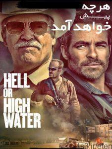 40 10 226x300 - دانلود فیلم Hell or High Water 2016 هرچه پیش خواهد آمد با دوبله فارسی و کیفیت عالی