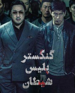 40 12 244x300 - دانلود فیلم The Gangster The Cop The Devil 2019 گنگستر پلیس شیطان با زیرنویس فارسی و کیفیت عالی
