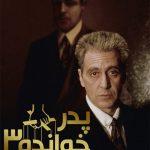 40 9 150x150 - دانلود فیلم The Godfather 3 1990 پدرخوانده ۳ با دوبله فارسی و کیفیت عالی