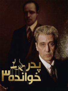 40 9 227x300 - دانلود فیلم The Godfather 3 1990 پدرخوانده ۳ با دوبله فارسی و کیفیت عالی