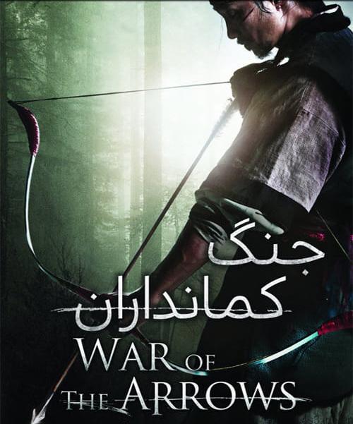 41 6 - دانلود فیلم War of the Arrows 2011 جنگ کمانداران با دوبله فارسی و کیفیت عالی