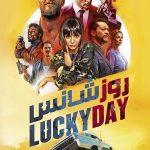 42 2 150x150 - دانلود فیلم Lucky Day 2019 روز شانس با زیرنویس فارسی و کیفیت عالی