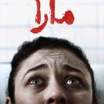 42 6 150x150 - دانلود فیلم Mara 2018 مارا با زیرنویس فارسی و کیفیت عالی