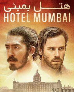 42 7 240x300 - دانلود فیلم Hotel Mumbai 2018 هتل بمبئی با دوبله فارسی و کیفیت عالی