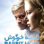 43 11 150x150 - دانلود فیلم Rabbit Hole 2010 لانه خرگوش با دوبله فارسی و کیفیت عالی