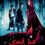 43 6 150x150 - دانلود فیلم Red Riding Hood 2011 شنل قرمزی با دوبله فارسی و کیفیت عالی