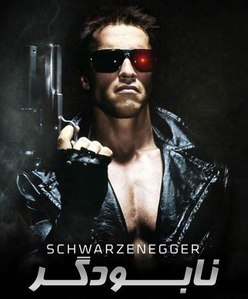 43 7 - دانلود فیلم The Terminator 1984 نابودگر ۱ با دوبله فارسی و کیفیت عالی