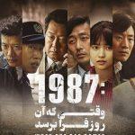 44 11 150x150 - دانلود فیلم ۱۹۸۷ When the Day Comes 2017 وقتی که آن روز فرا برسد با دوبله فارسی و کیفیت عالی